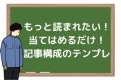 プログ記事構成のテンプレート【ブログ読まれたい初心者さん向け】