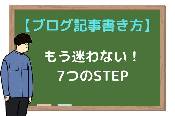 ブログ記事の書き方【もう迷わない!7つの手順で徹底解説!】