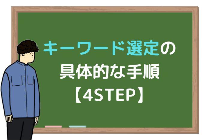 キーワード選定の具体的な手順:4STEP