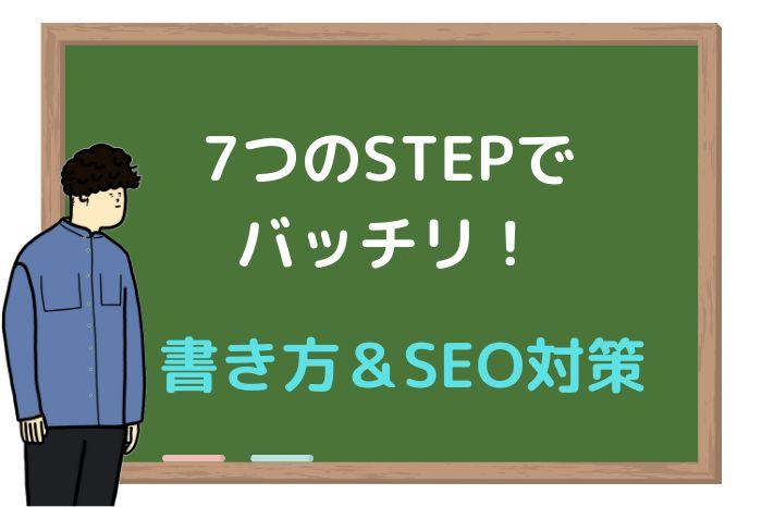 ブログ記事の書き方7つのSTEP【SEOにも強い!】