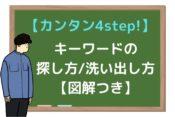 【実はカンタン!4-STEP】ブログキーワードの探し方・洗い出し方
