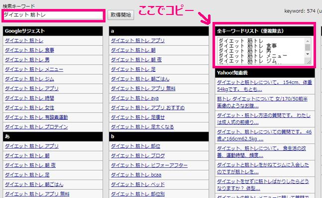 関連キーワード取得ツールの結果画面