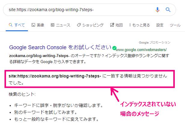 インデックスされてなかった場合の検索結果画面