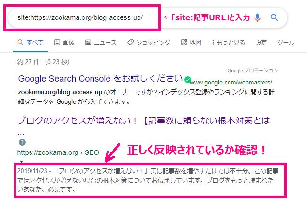 メタディスクリプションが正しく反映されているかを検索結果で確認する