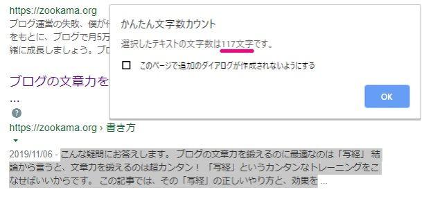 メタディスクリプションの表示文字数(PC)