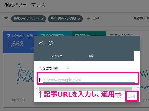 サーチコンソールで特定の記事の検索パフォーマンスを確認するため、URLを直接入力する画面