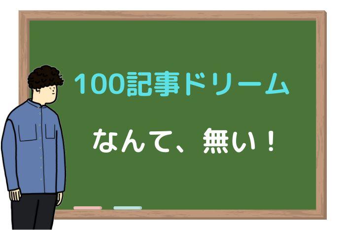 ブログで100記事書いてもPV・収益に変化なし【200記事でも?!】