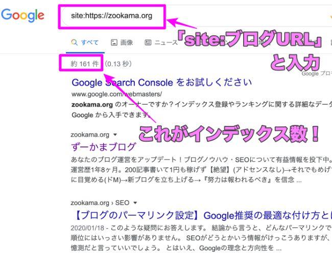 Google検索でインデックス数を確認する方法
