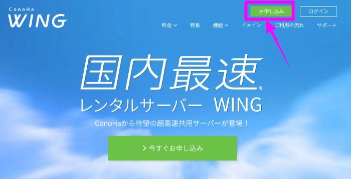 コノハウィングのホームページ