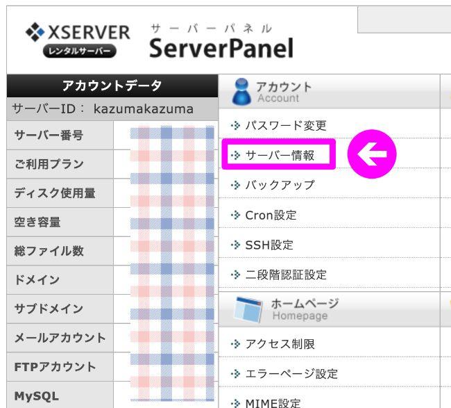 エックスサーバーのサーバーパネルで「サーバー情報」を選択