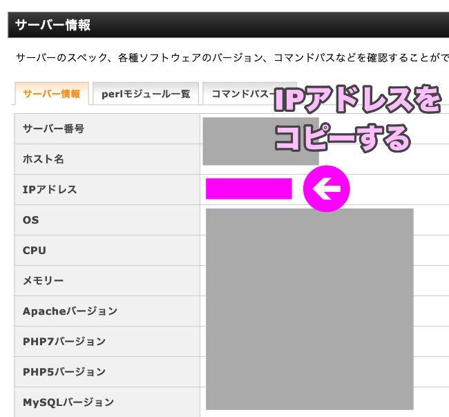 エックスサーバーのIPアドレス表示画面