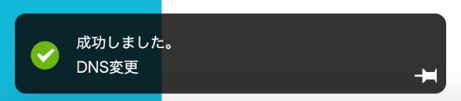 コノハウィングのDNSをエックスサーバーのDNSに一時的に変更する作業が完了した時のメッセージ