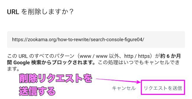 サーチコンソールのURL削除ツールで削除リクエストをGoogleに送信する
