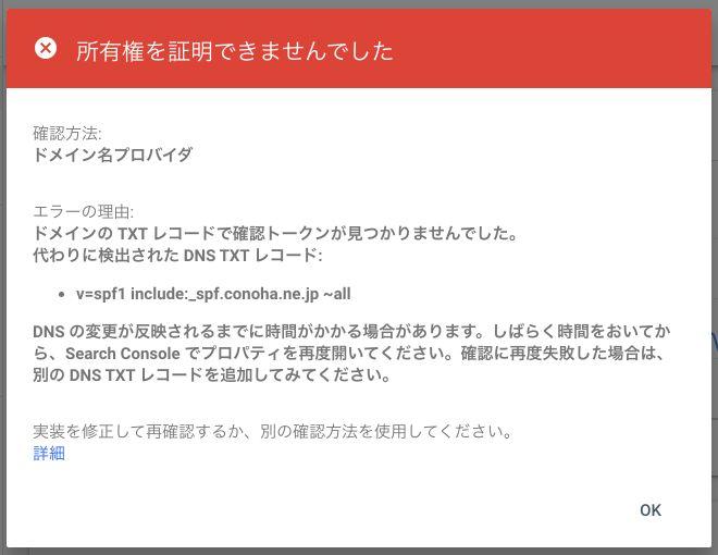 サーチコンソールでドメイン所有権が確認できなかった場合に表示されるメッセージ