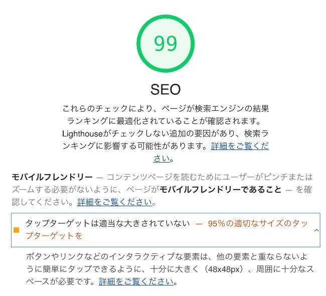 Googleの公式ツールでELEPHANT3のSEO対策スコアを検証した結果