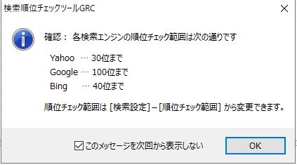 GRCで順位チェック可能な範囲