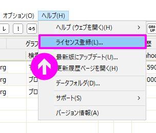 GRCでライセンス登録画面を表示する操作