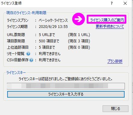 GRC のライセンス登録ページへ移行する操作
