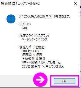 GRCでライセンスページを開くかどうかの確認