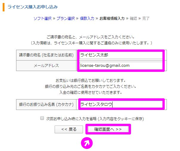 GRCライセンスキー発行のための必要情報を入力する画面