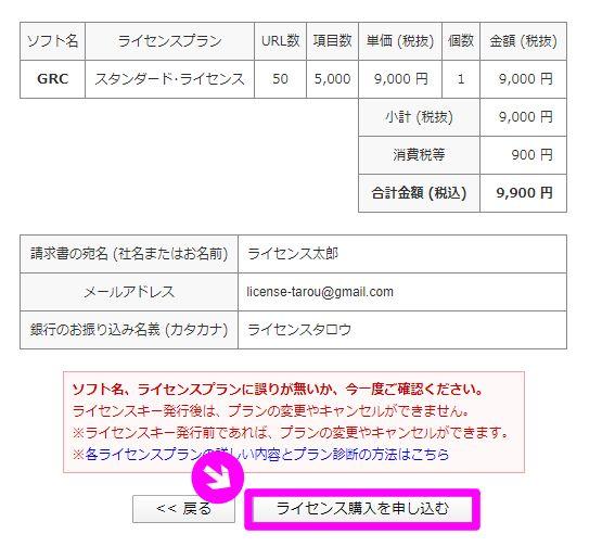 GRCのライセンス購入を確定する画面