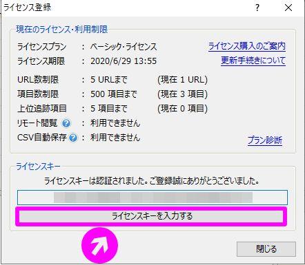 GRCライセンスを登録する画面を表示する操作