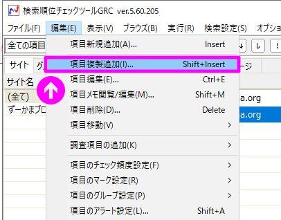 GRC でキーワードを複製する操作
