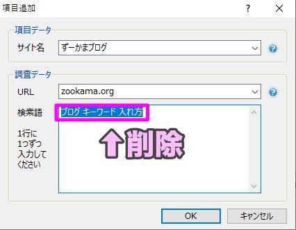GRC で複製されたキーワードを削除する操作