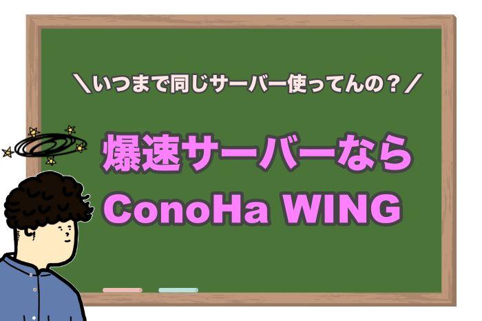 【爆速1.7秒】エックスサーバー→コノハウィングへ移行する全手順