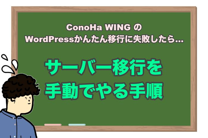 コノハウィングのWordPressかんたん移行がエラー!手動でやる手順