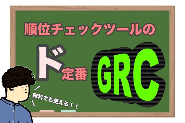 【無料でも使える】ブログの順位チェックツール入門なら【GRC】