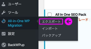 all-in-one-wp-migrationのエクスポート操作画面へ移動する
