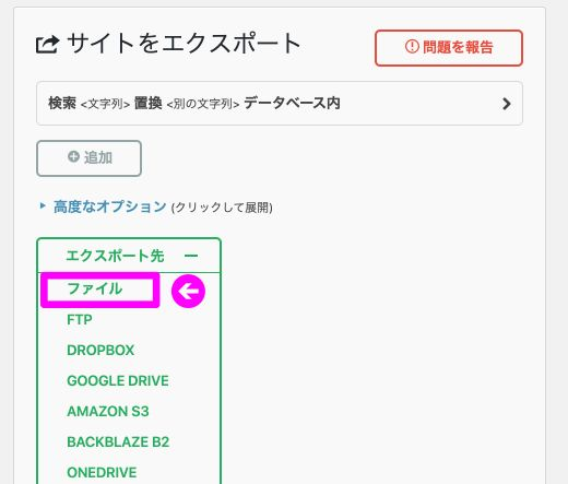 all-in-one-wp-migrationでサイト情報のエクスポート形式を選択する