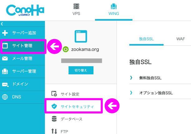 コノハウィングで独自SSL設定画面を表示
