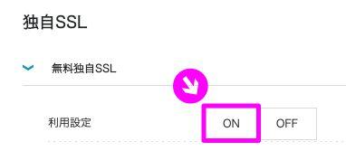 コノハウィングで独自SSLを有効化する操作