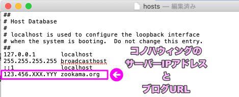 Macのホスト操作ファイルを編集する