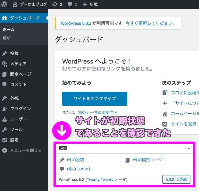 コノハウィングサーバーのワードプレスにアクセスできたか確認