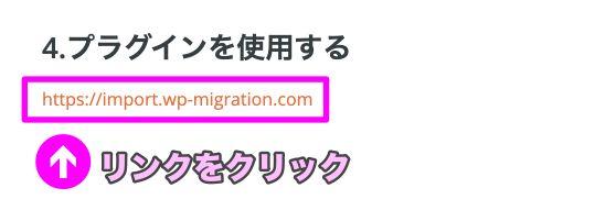 all-in-one-wp-migrationのアップロードファイルサイズ上限を上げる拡張プラグインのインストールページへ移行