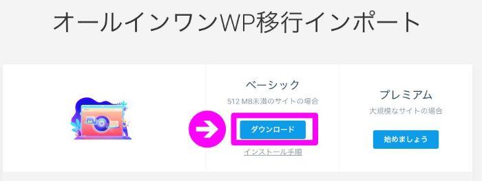all-in-one-wp-migrationのアップロードファイルサイズ上限を上げるプラグインをダウンロード