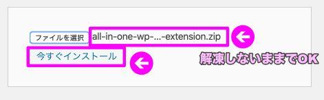 all-in-one-wp-migrationの拡張プラグインファイルを選択する