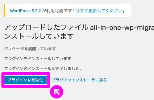 all-in-one-wp-migrationの拡張プラグインを有効化する