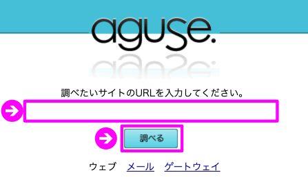 aguseでサイトの利用サーバーを確認する