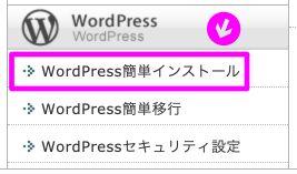 WordPress簡単インストール画面を開く