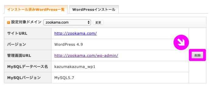 WordPressのアンインストールを実行