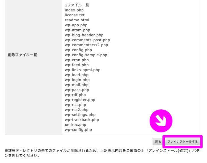 WordPressのアンインストールを実行する
