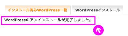 WordPressアンインストールの完了メッセージ