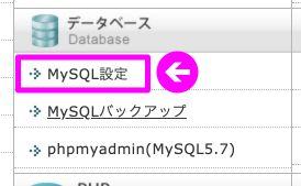 MySQL設定画面を開く