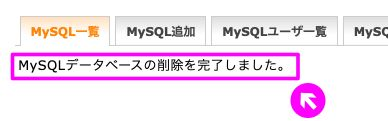MySQLデータベースの削除完了メッセージ