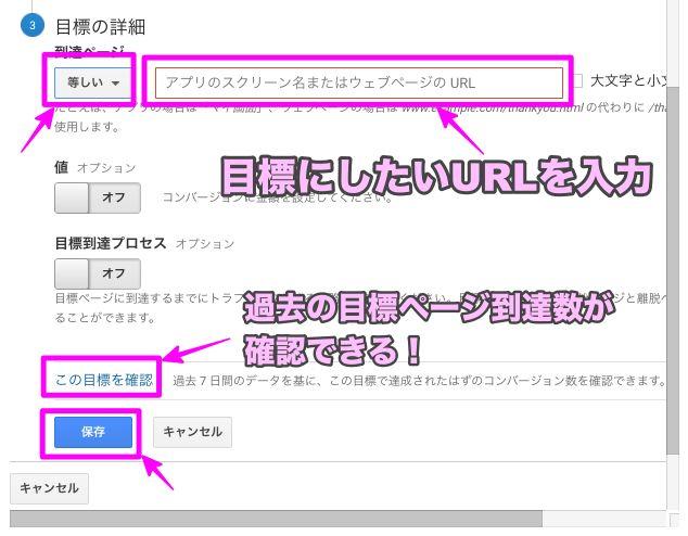 プルダウンから「等しい」を選択し、訪問者数を計測したいページのURLを入力後、「保存」をクリック