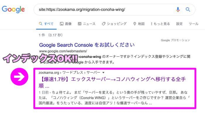 記事がインデックスされていた場合の検索結果画面